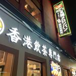香港飲茶専門店 西遊記 横浜中華街 - 2021/3/7 ディナーで利用。 外観の様子。