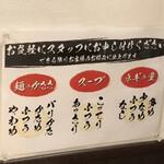 関西 風来軒 - 細かくカスタマイズ可能