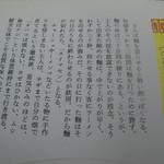 岡崎麺 - 雑誌の記事