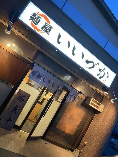 屋 いい づか 麺 宮崎辛麺『麺屋つつみ加納店』メニュー、場所、感想等紹介!ごま油と石焼ご飯が最高にいい!