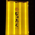 147485603 - 黄色のネオン看板