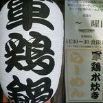 鳥料理 有明 - 9/2012