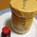 美味料理研究所 ぷりんやさん - 卵ぷりん