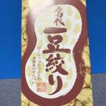 御菓子城加賀藩 - 次女からのプレゼント!!