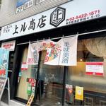 天ぷら酒場上ル商店 -