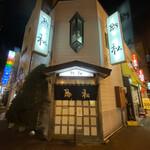 鳥松 - 店舗外観