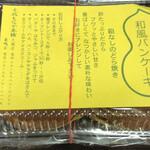 147527048 - 商品名は和風パンケーキ