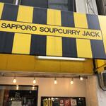 サッポロ スープカレー ジャック -