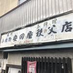 安田屋 - 看板
