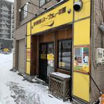 西屯田通りスープカレー本舗 -