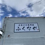 Chuukasobasenmonten fukunaga -