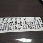 147556327 - メニュー。よ、読めんΣ(ノд<)
