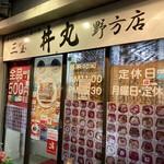 三宝 丼丸 -