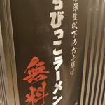 関西 風来軒 - コレは嬉しい♪(´ε` )b