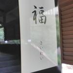 箱根 翠松園 -