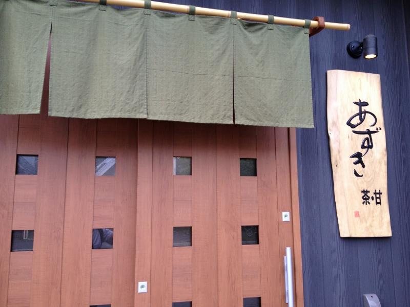 日本茶甘味処あずき