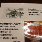 147591054 - ソースカツ丼の説明