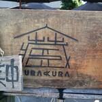 蔵KURA -