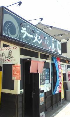 たい風 長浜店