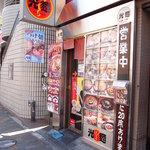 光麺 恵比寿店 -