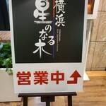 横浜 星のなる木 - 案内