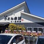 うどん本舗 - 店舗