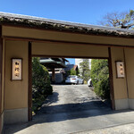 sute-kihausuminami - 立派な門構え