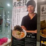 東京とんこつ 萬燈行 - スクエア入口のお店の紹介。