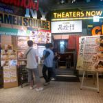 東京とんこつ 萬燈行 - 入口の手前に自動券売機。