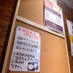 東京とんこつ 萬燈行 - ニンニク、生姜、豆板醤は、言えばくれるそうです。