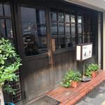 珈琲亭 蚤の市 -