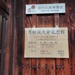月桂冠 大倉記念館 -