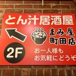まみ屋 町田店