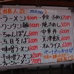 14764887 - 当店人気メニュー