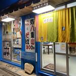 栄福食堂 - お店 外観