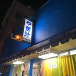 栄福食堂 - この「やぎ汁」の看板が気になって入りました