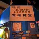 栄福食堂 - お店看板