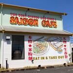たっぷり野菜のベトナム食堂 SAIGON CAFE - 外観