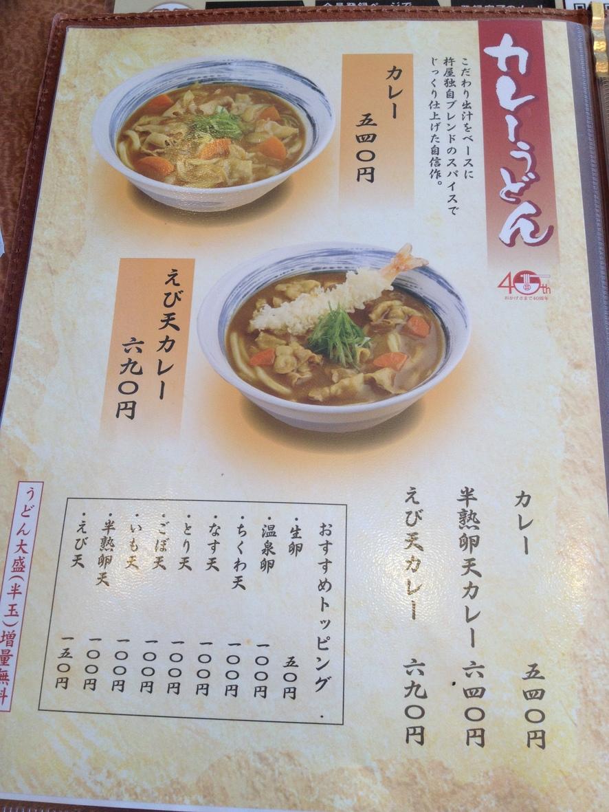杵屋 三島日清プラザ店 name=