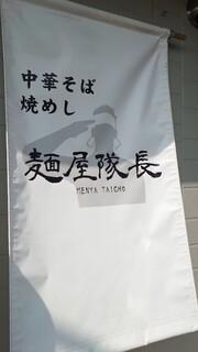 麺屋 隊長 - 敬礼は右手ね♪/(´ε` )
