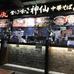 金澤味噌ラーメン 神仙 - 3店が並んでいます