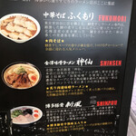 金澤味噌ラーメン 神仙 - 3店の特長