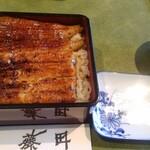 うなぎ藤田 - 料理写真: