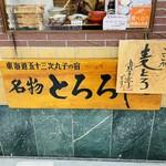 丸子亭 - 東海道五十三次丸子の宿名物