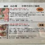 麺屋 ねむ瑠 - 説明書き