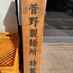 麺屋 ねむ瑠 - 管野製麵所