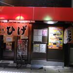 駅前ラーメン ひげ -