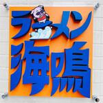 ラーメン海鳴 -