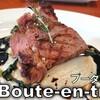 ビストロ ブータントラン - 料理写真: