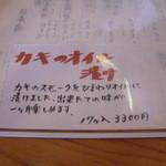 千松しま - テイクアウトが出来る牡蠣のオイル漬け